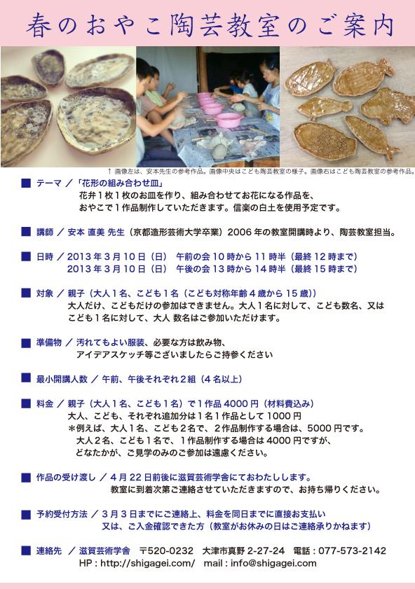陶芸2013-3-10.jpg